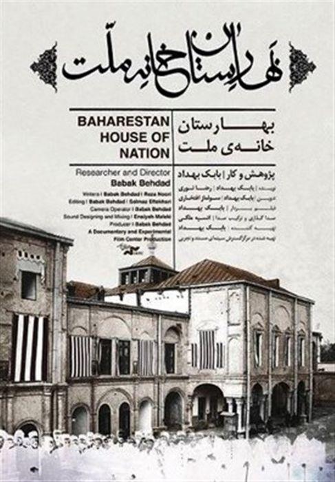 اکران مستند«بهارستان خانه ملت» در اصفهان