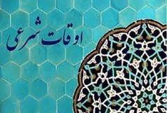 اوقات شرعی رشت / بیست و پنجم فروردین 1400 ( اول ماه مبارک رمضان )