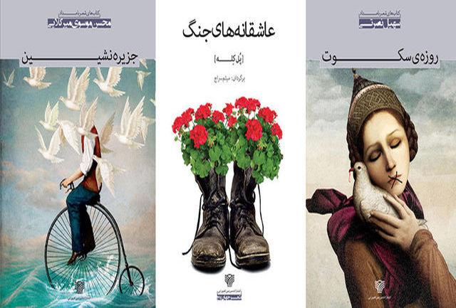 سه کتاب شعر به چاپ رسید