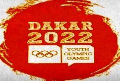 المپیک 2022 جوانان 4 سال به تعویق افتاد