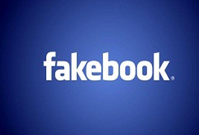 کلید آزادی فیسبوک دست کیست؟