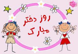 چرا روز تولد حضرت معصومه(س) به عنوان روز ملی دختران انتخاب شد؟