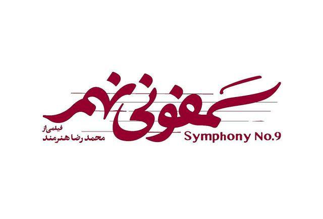 """لوگوی """"سمفونی نهم"""" رونمایی شد"""
