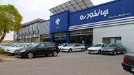 طرح پیش فروش شش محصول ایران خودرو/ قرعه کشی ۹آبان ماه