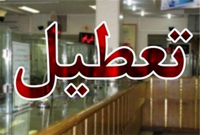 آموزش و پرورش ایرانشهر تعطیل شد