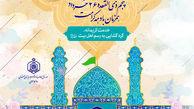 ایجاد منابع پایدار مالی برای امامزادگان اصفهان/ وقف مشارکتی فرهنگسازی میشود