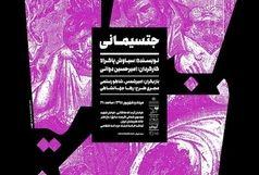 نمایش جتسیمانی از ۲۷ مرداد در سالن استاد انتظامی خانه هنرمندان