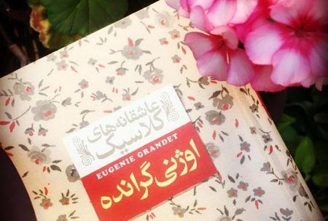 «اوژنی گرانده» به رادیو تهران می آید