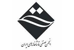 هیات مدیره انجمن صنفی تماشاخانههای ایران انتخاب شدند