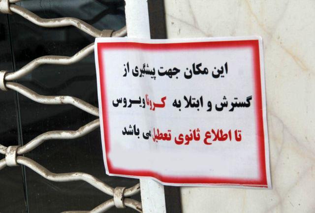 3 واحد رستورانی متخلف در  خرمشهر پلمب شدند