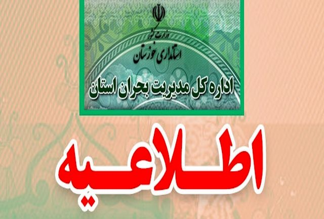آماده باش سراسری مدیریت بحران خوزستان به دستگاه های اجرایی استان