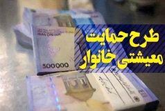 ۵۰ درصد یارانه بگیران زنجان کمک هزینه معیشتی کرونا را دریافت میکنند