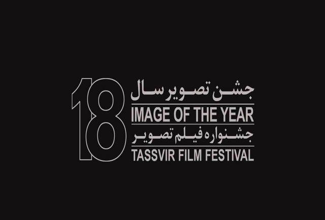 جشن «تصویر سال» و جشنواره «فیلم تصویر» برگزار می شود
