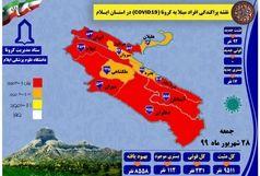آخرین آمار مبتلایان به کرونا در استان ایلام تا ۲۸شهریور۹۹