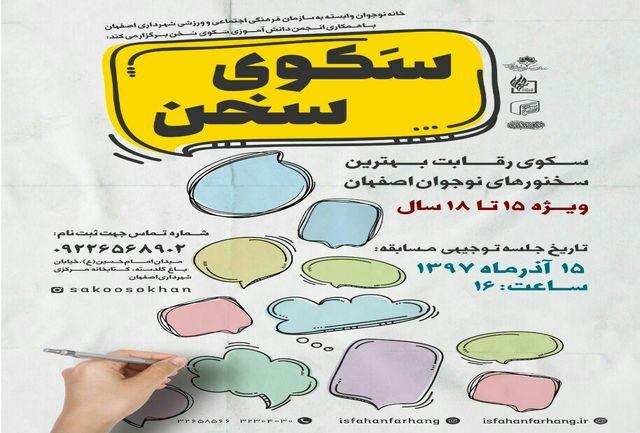 """رقابت بهترین سخنورهای نوجوان اصفهانی در برنامه """"سَکوی سخن"""""""