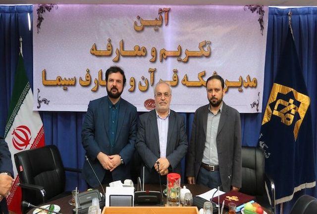 مدیر جدید شبکه قرآن و معارف سیما منصوب شد