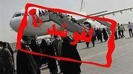 لغو پروازهای تهران - بیرجند - تهران