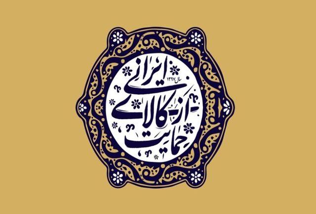 نقش روابط عمومی ها در تحقق شعار حمایت از کالای ایرانی