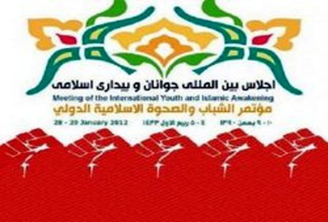 نخستین اجلاس بین المللی «جوانان و بیداری اسلامی» پایان یافت