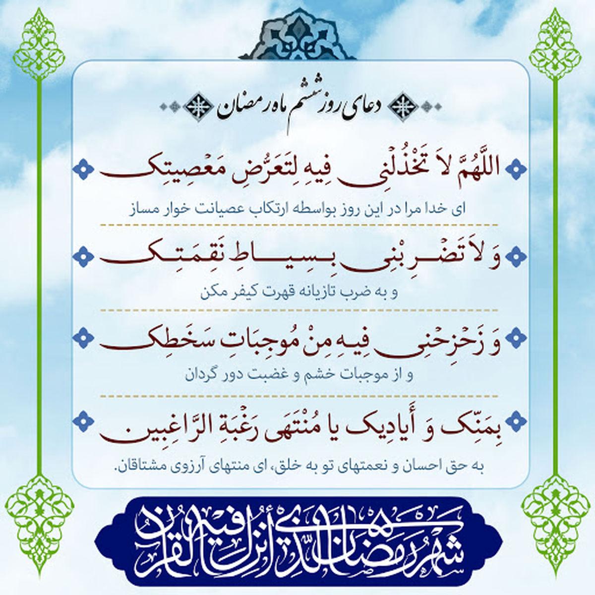 تفسیر دعای روز ششم ماه رمضان