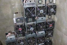 کشف چند دستگاه غیر مجاز استخراج ارز دیجیتال در زابل