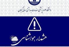 هشدار هواشناسی در گیلان