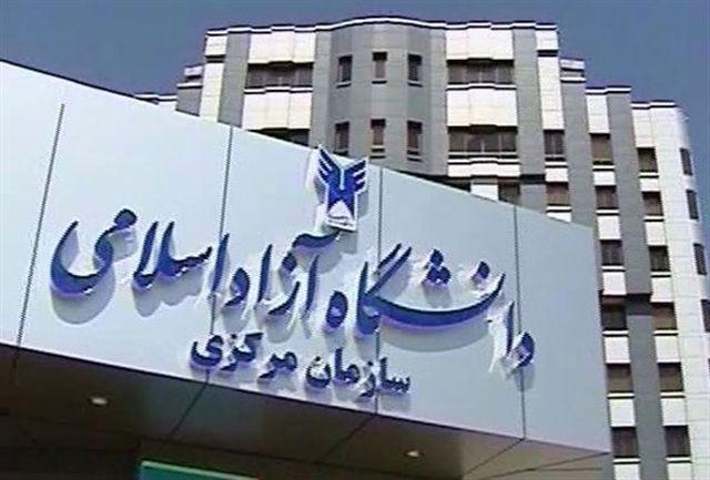 نحوه پذیرش براساس سوابق تحصیلی در مقطع کارشناسی دانشگاه آزاد اسلامی اعلام شد
