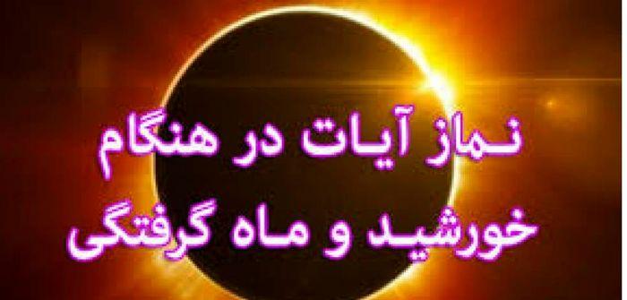 """حکم """"نماز آیات"""" خورشید گرفتگی بر اساس فتوای مقام معظم رهبری"""