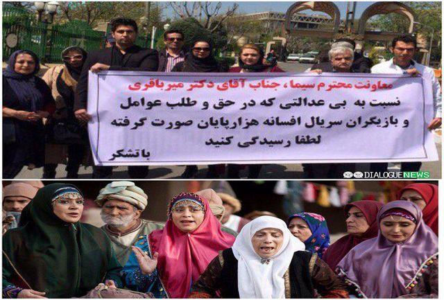 اعتراض عوامل یک سریال برای دریافت دستمزد هایشان/تجمع  روبروی مسجد بلال!