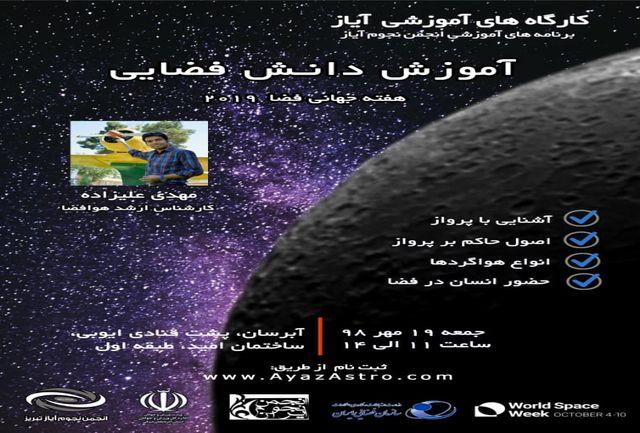 کارگاه آشنایی با دانش فضایی در تبریز