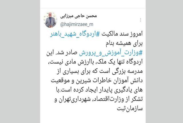 سند مالکیت اردوگاه شهید باهنر به نام وزارت آموزش و پرورش صادر شد