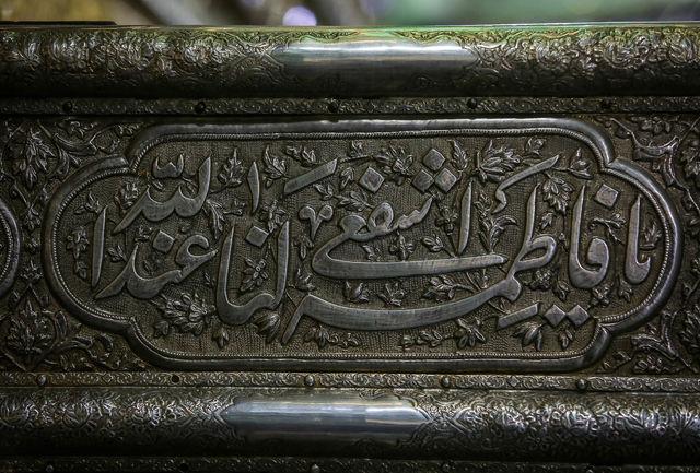 فاطمه معصومه(س) مبلغ پیام عالم آل محمد(ص)