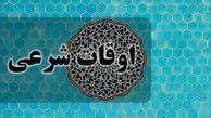 اوقات شرعی مشهد در 14 اردیبهشت 1400