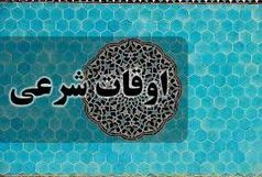 اوقات شرعی اصفهان در 1 اردیبهشت 1400