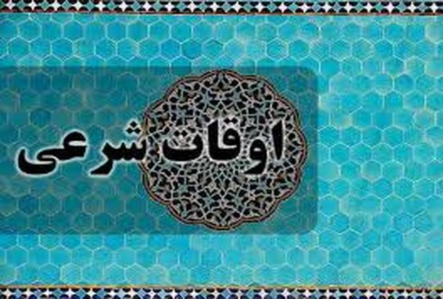 اوقات شرعی اصفهان در 11 اردیبهشت 1400