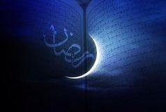 چهارشنبه اول ماه مبارک رمضان است