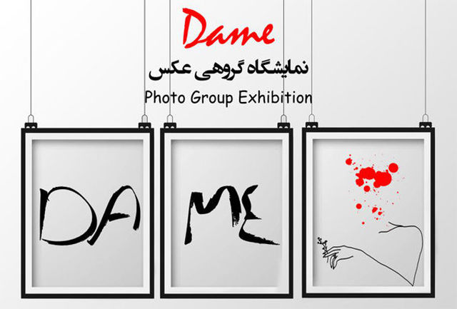 نمایشگاه«دم» با موضوع «زن»