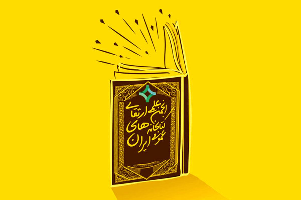 فراخوان ثبت نام کاندیداهای هیئت مدیره انجمن علمی ارتقای کتابخانههای عمومی ایران