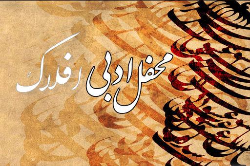 آغاز به کار محفل ادبی افلاک در لرستان همزمان با روز قلم