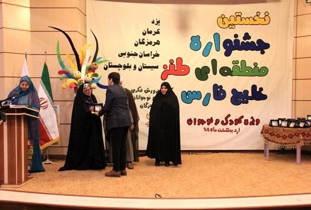 تقدیر از دختر نوجوان زاهدانی در جشنواره طنز خلیج فارس