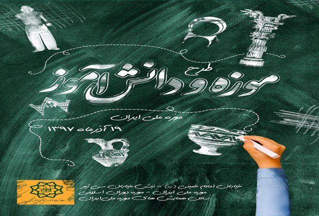 آیین افتتاحیه طرح موزه و دانش آموز برگزار می شود