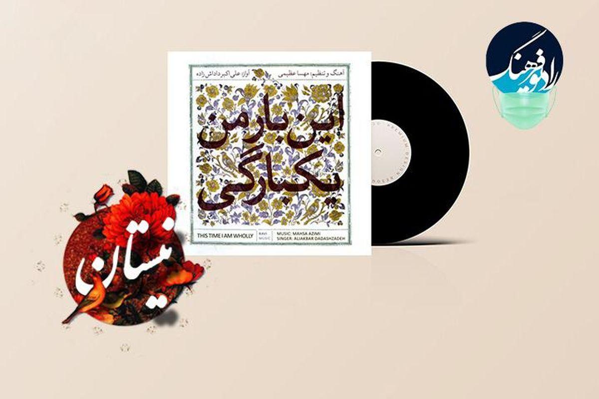 معرفی آلبوم «این بار من یکبارگی» در «نیستان»