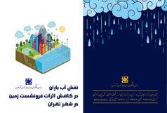 بروشور اطلاع رسانی «نقش آب باران در کاهش اثرات فرونشست زمین در شهر تهران» طراحی شد