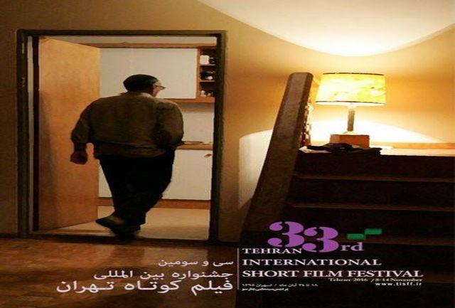 اسامی فیلم های راه یافته به بخش مستند جشنواره فیلم کوتاه تهران