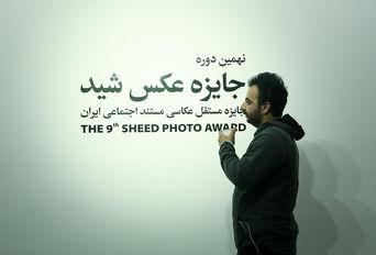 نمایشگاه نهمین دوره جایزه عکس