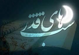فضیلت شب بیست و سوم ماه رمضان از دیدگاه مقام معظم رهبری