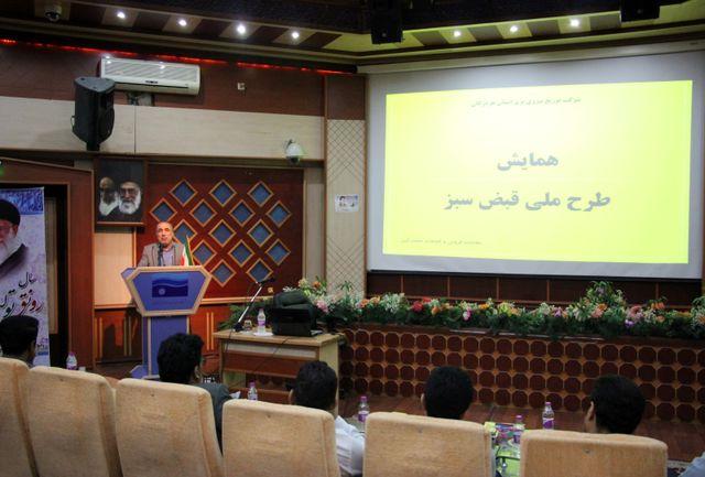 همایش قبض سبز در شرکت توزیع برق