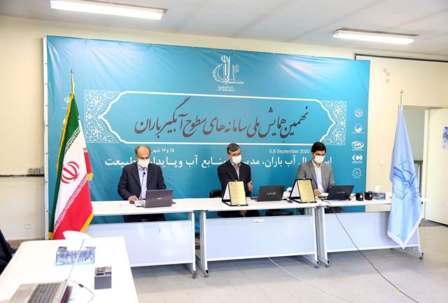 آغاز بکار نهمین همایش ملی سامانههای سطوح آبگیر باران در دانشگاه تبریز به صورت مجازی