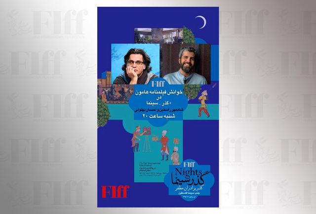 فیلمنامه «هامون» در جشنواره جهانی فجر خوانده میشود