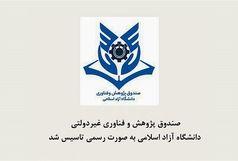 صندوق پژوهش و فناوری غیردولتی دانشگاه آزاد اسلامی تاسیس شد